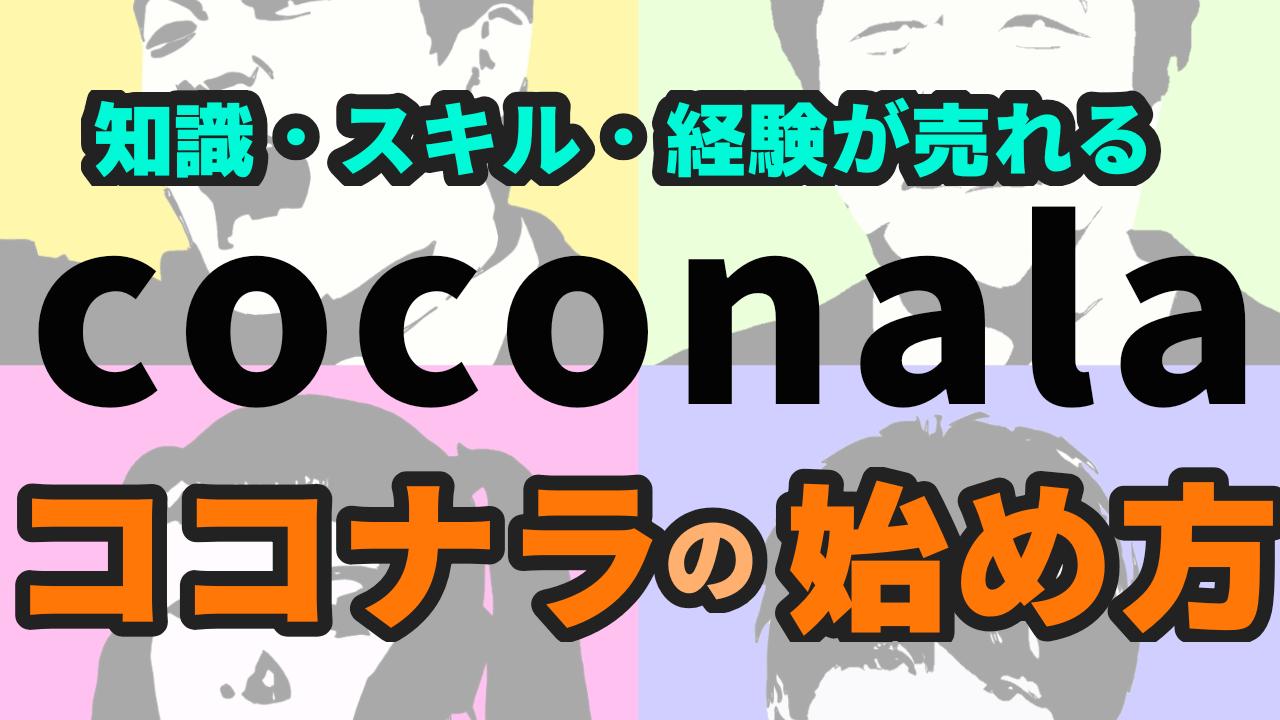ココナラの始め方【自分のスキルを売れる】