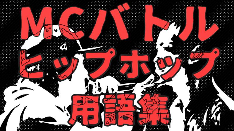 MCバトル ヒップホップ用語集