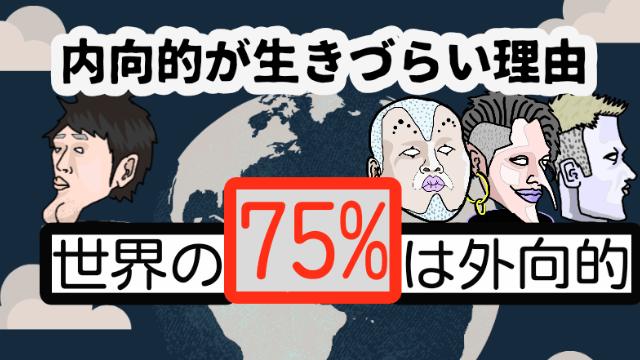 内向的が生きづらい理由 世界の75%は外向的
