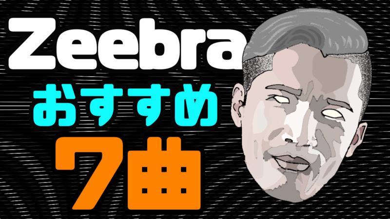 キングギドラZeebra おすすめ7曲
