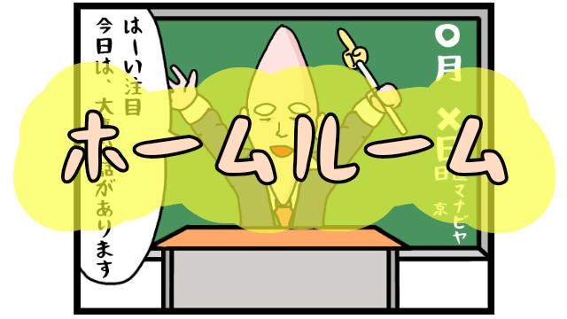 ホームルーム【つむる4コマ日記】