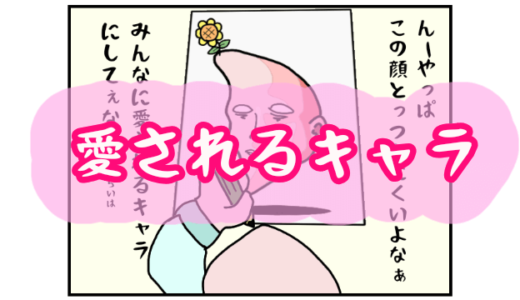愛されるキャラ【つむる4コマ日記】
