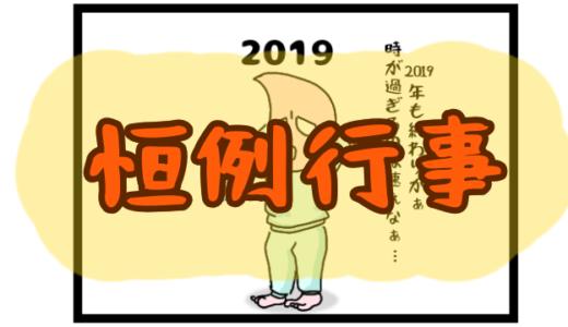 恒例行事【つむる4コマ日記】
