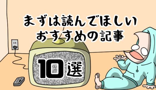 まずは読んでほしいおすすめ記事10選【つむるひきこもり人生】