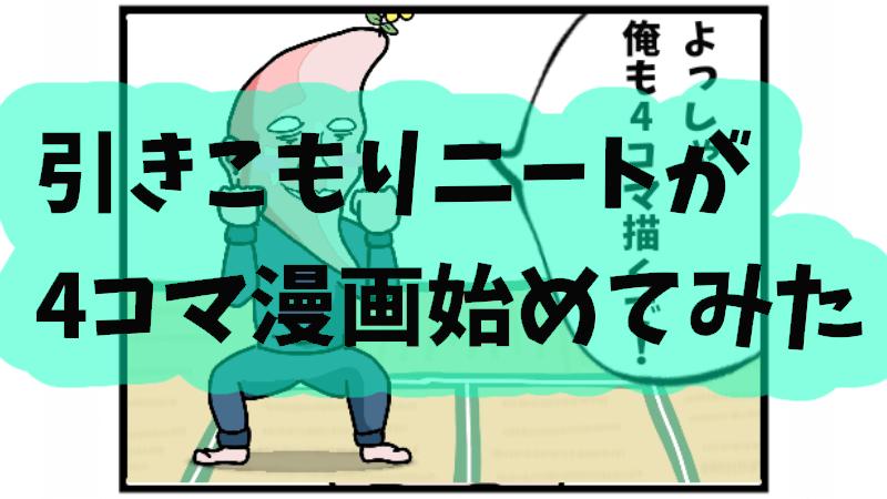 引きこもりニートが4コマ漫画を始めてみた!【つむる4コマ日記】