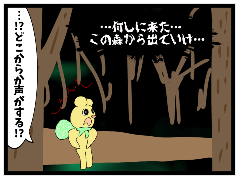 よ こ てけ 森 ひき おいで