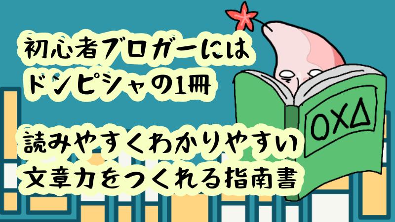 新しい文章力の教室書評 初心者ブロガーにはドンピシャの1冊 読みやすくわかりやすい文章力を作れる指南書