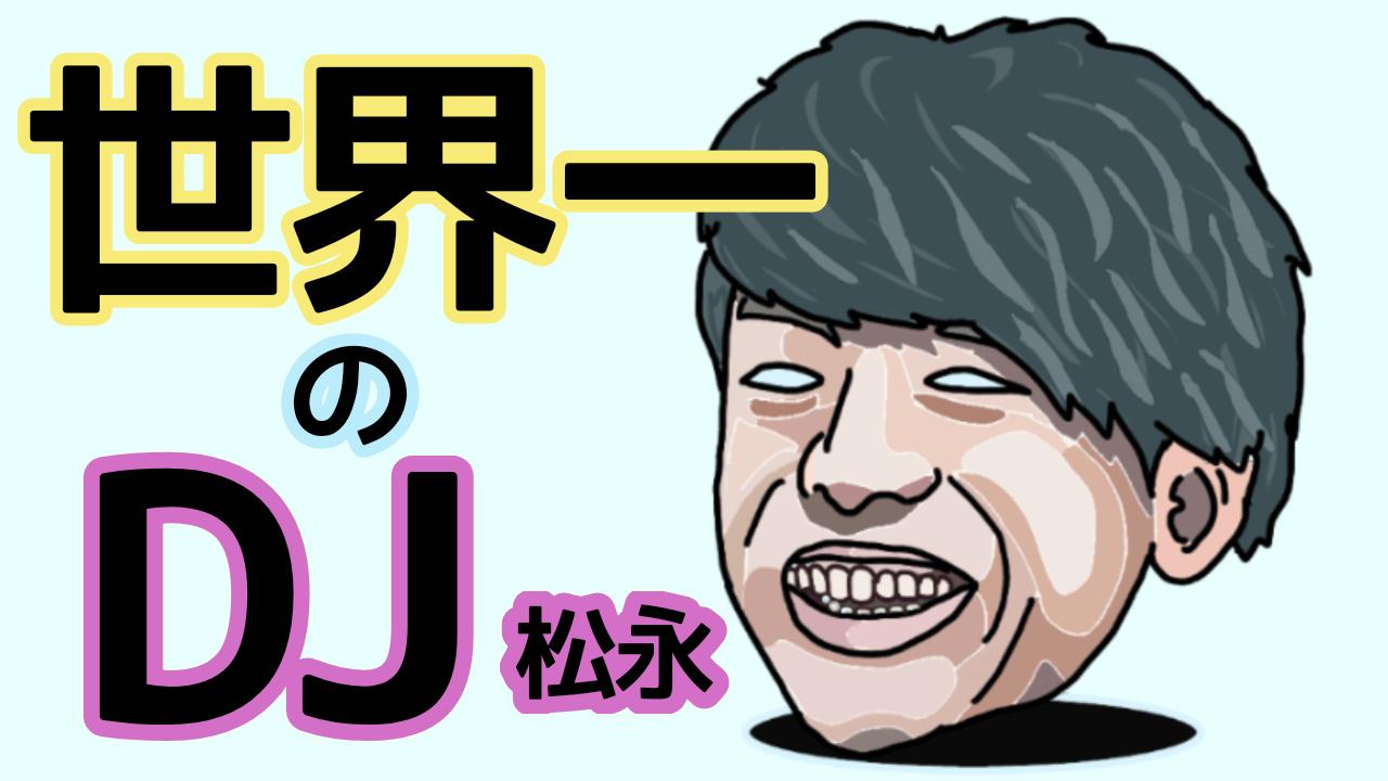 【DJの世界大会DMCで優勝した日本人】DJ松永ってどんな人?激ヤバエピソードも