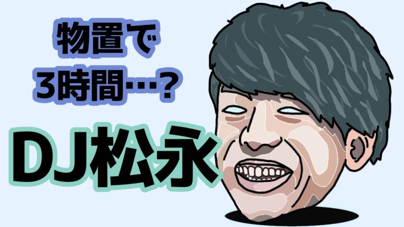 DJ松永のエピソード集