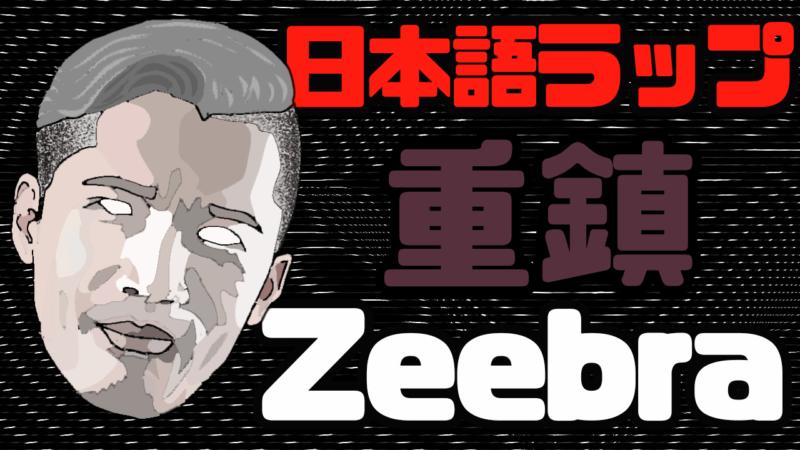 日本語ラップの重鎮 Zeebraの顔