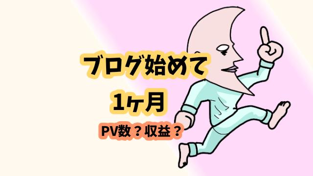 【ブログ運営】始めて1ヶ月目のPVアクセス数と収益は?